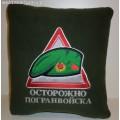 Подушка с вышивкой ОСТОРОЖНО ПОГРАНВОЙСКА