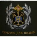 Подушка с вышитой эмблемой 8 Управления Генштаба Скрытно для пользы
