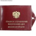 Обложка для удостоверения сотрудника ГУ МВД России по Московской области
