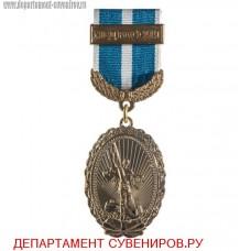 Медаль МВД России За укрепление правопорядка