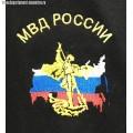 Футболка с вышивкой МВД России