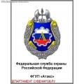 Магнит с эмблемой ФГУП Атекс ФСО России
