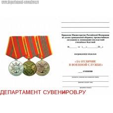 Удостоверение к медали За отличие в военной службе МЧС