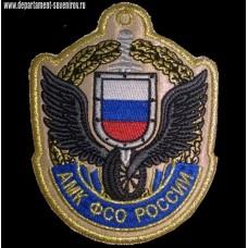Нашивка Автомобильно-мотоциклетный клуб ФСО России