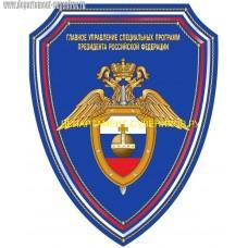 Щит с эмблемой ГУСП Президента России