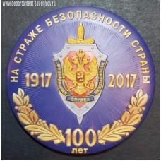 Магнит ФСБ России 100 лет на страже безопасности страны