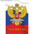 Магнит с эмблемой Министерства иностранных дел Российской Федерации