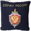 Подушка с вышитой эмблемой ФСБ России (Служу России)