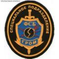 """Шеврон специального подразделения """"ГРОМ"""" ФСБ России"""