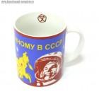 Кружка Рожденному в СССР