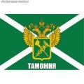 Магнит Флаг ФТС РФ