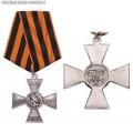 Нагрудный знак 200 лет Георгиевскому кресту
