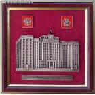 Плакетка Здание Государственной думы ФС РФ