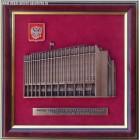 Плакетка Здание Совета Федерации ФС РФ