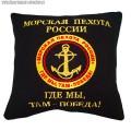 Подушка с вышитой эмблемой Морской пехоты России (Где мы, там - победа!)