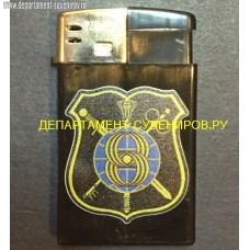 Зажигалка с символикой Восьмого управления ГШ ВС