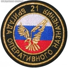 Шеврон 21 Софринской бригады оперативного назначения