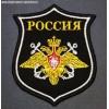 Шеврон ВМФ России для кителя или шинели