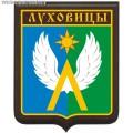 Герб города Луховицы Московской области