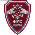 Щит с эмблемой ФМС России