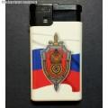 Зажигалка с эмблемой ОПУ ФСБ России