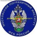 Магнит Московский пограничный институт ФСБ РФ
