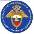 Магнит Главное управление специальных программ Президента России