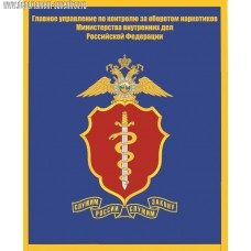 Магнит с символикой ГУНК МВД России