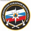 Магнит с эмблемой Центра контроля пожарной безопасности МЧС РФ