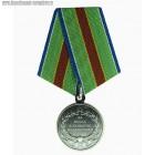 Медаль За вклад в развитие фалеристики