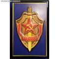 Магнит рельефный с эмблемой КГБ СССР