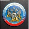 Магнит с эмблемой ФНС России