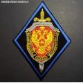 Нарукавный знак сотрудников Федеральной службы безопасности России