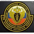 Шеврон Федерального агентства правительственной связи и информации при Президенте России