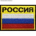 Нашивка на рукав РОССИЯ (желтый фон)