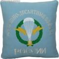 Подушка с вышивкой Воздушно-десантные войска России
