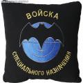 """Подушка сувенирная """"Войска специального назначения"""""""