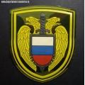 Нашивка на рукав ФСО России на камуфлированной ткани