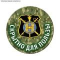 Магнит с эмблемой 8 Управления ГШ ВС РФ Скрытно для пользы